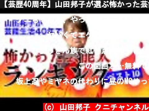 【芸歴40周年】山田邦子が選ぶ怖かった芸能人ランキング!  (c) 山田邦子 クニチャンネル