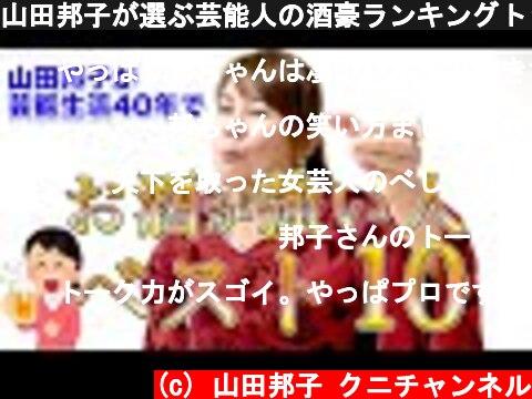 山田邦子が選ぶ芸能人の酒豪ランキングトップ10を発表します!  (c) 山田邦子 クニチャンネル