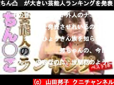 ちん凸🐘が大きい芸能人ランキングを発表します  (c) 山田邦子 クニチャンネル