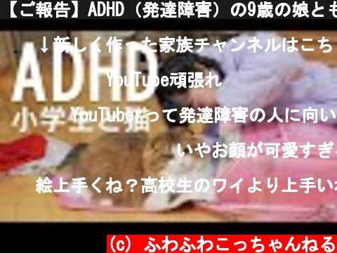 【ご報告】ADHD(発達障害)の9歳の娘ともふ猫のこと  (c) ふわふわこっちゃんねる