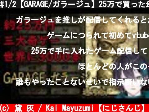 #1/2【GARAGE/ガラージュ】25万で買った幻の三大奇ゲーをやる。【黛 灰 / にじさんじ】  (c) 黛 灰 / Kai Mayuzumi【にじさんじ】