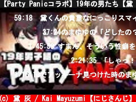 【Party Panicコラボ】19年の男たち【黛 灰 / にじさんじ】  (c) 黛 灰 / Kai Mayuzumi【にじさんじ】
