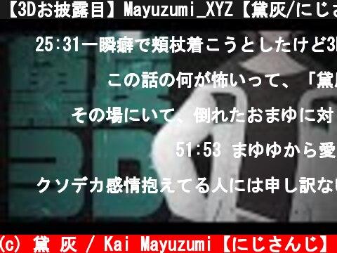 【3Dお披露目】Mayuzumi_XYZ【黛灰/にじさんじ】  (c) 黛 灰 / Kai Mayuzumi【にじさんじ】