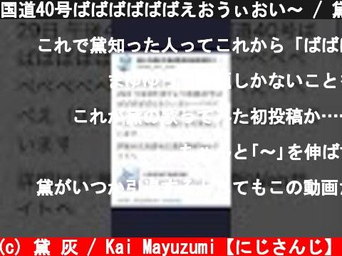 国道40号ばばばばばばえおうぃおい~ / 黛灰(にじさんじ)  (c) 黛 灰 / Kai Mayuzumi【にじさんじ】
