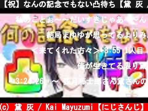 【祝】なんの記念でもない凸待ち【黛 灰 / にじさんじ】  (c) 黛 灰 / Kai Mayuzumi【にじさんじ】