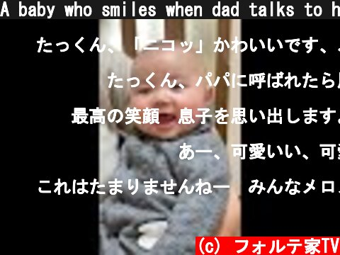 A baby who smiles when dad talks to him #Shorts  (c) フォルテ家TV