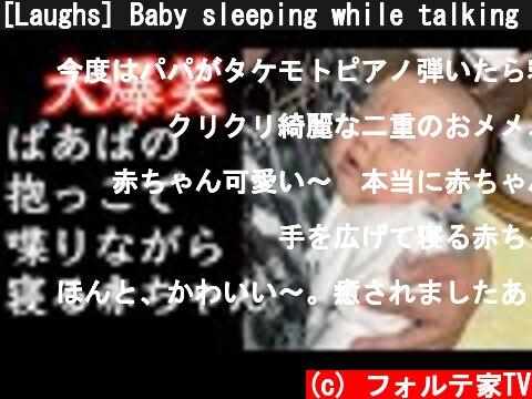 [Laughs] Baby sleeping while talking (grandma hug)  (c) フォルテ家TV
