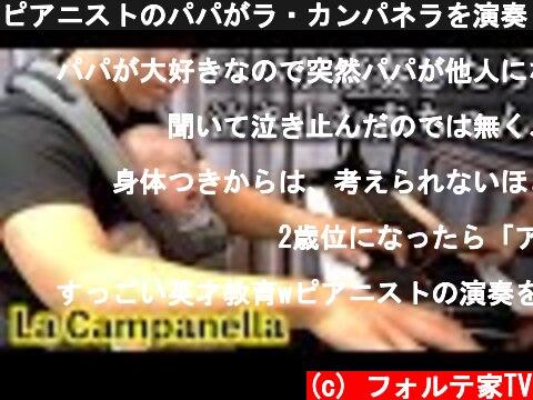 ピアニストのパパがラ・カンパネラを演奏したら赤ちゃんが泣き止みました  (c) フォルテ家TV