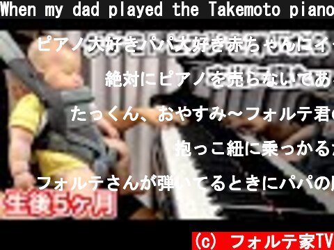 When my dad played the Takemoto piano, which is rumored to stop babies from crying, I was amazed.  (c) フォルテ家TV