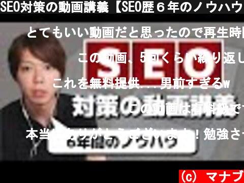 SEO対策の動画講義【SEO歴6年のノウハウを完全公開】  (c) マナブ