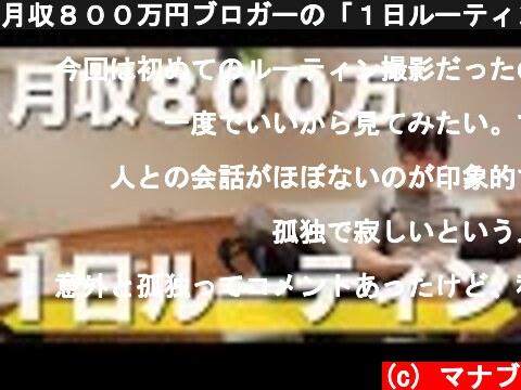 月収800万円ブロガーのルーティン(おすすめ動画)