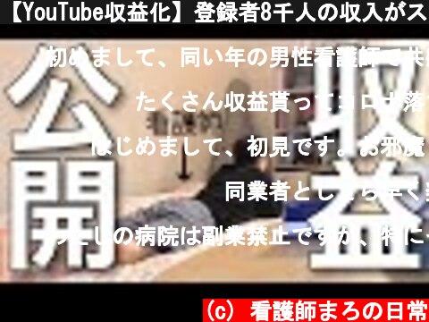 【YouTube収益化】登録者8千人の収入がスゴすぎる!看護師の副業ルーティン  (c) 看護師まろの日常