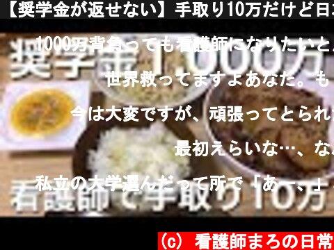 【奨学金が返せない】手取り10万だけど日本を救いたい29歳看護師│医療従事者・社会人のリアルな日常  (c) 看護師まろの日常