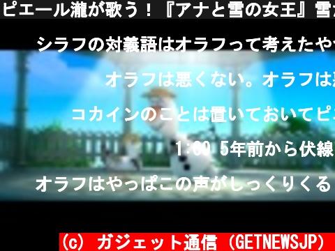 """ピエール瀧が歌う!『アナと雪の女王』雪だるまの""""オラフ""""スペシャル動画  (c) ガジェット通信(GETNEWSJP)"""