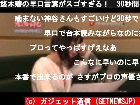 悠木碧の早口言葉がスゴすぎる! 30秒間に330文字  (c) ガジェット通信(GETNEWSJP)