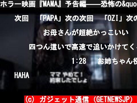 """ホラー映画『MAMA』予告編――恐怖の""""ママ""""がやってくる!  (c) ガジェット通信(GETNEWSJP)"""