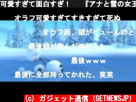 可愛すぎて面白すぎ!  『アナと雪の女王』大人気名脇役オラフ&スヴェン 特別映像  (c) ガジェット通信(GETNEWSJP)