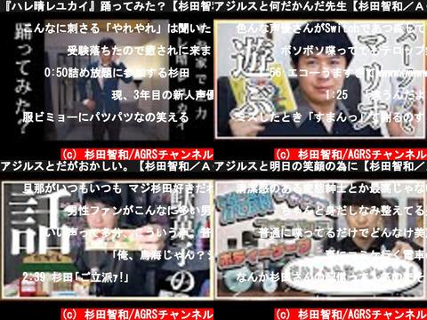杉田智和/AGRSチャンネル(おすすめch紹介)