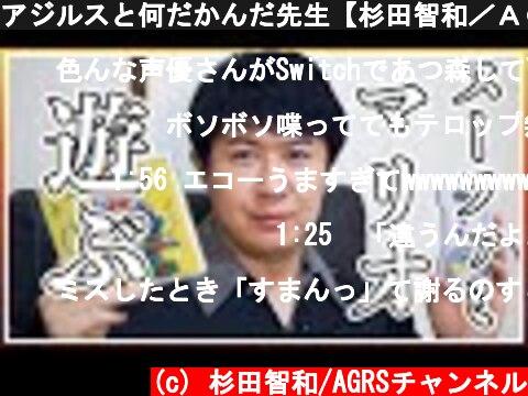 アジルスと何だかんだ先生【杉田智和/AGRSチャンネル】  (c) 杉田智和/AGRSチャンネル