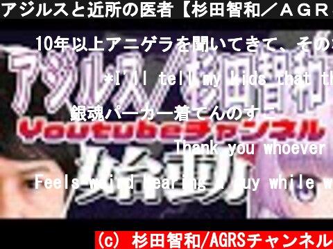 アジルスと近所の医者【杉田智和/AGRSチャンネル】  (c) 杉田智和/AGRSチャンネル