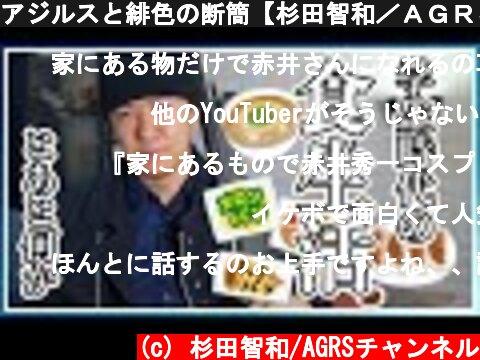 アジルスと緋色の断簡【杉田智和/AGRSチャンネル】  (c) 杉田智和/AGRSチャンネル