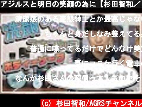 アジルスと明日の笑顔の為に【杉田智和/AGRSチャンネル】  (c) 杉田智和/AGRSチャンネル