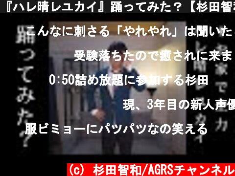 『ハレ晴レユカイ』踊ってみた?【杉田智和/AGRSチャンネル】  (c) 杉田智和/AGRSチャンネル