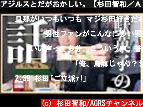 アジルスとだがおかしい。【杉田智和/AGRSチャンネル】  (c) 杉田智和/AGRSチャンネル
