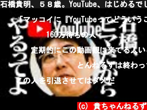 石橋貴明、58歳。YouTube、はじめるでしょ。  (c) 貴ちゃんねるず