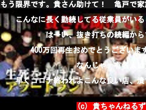 もう限界です。貴さん助けて! 亀戸で家族経営で踏張る崖っぷち居酒屋🔥 第5回「東京アラートラン」  (c) 貴ちゃんねるず