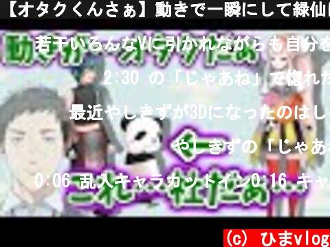 【オタクくんさぁ】動きで一瞬にして緑仙に見破られる社パンダ  (c) ひまvlog