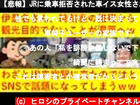 【悲報】JRに乗車拒否された車イス女性さん、時刻表の推理で観光ではなくJRに凸する為に来宮駅に行っていた疑惑が話題になってしまうwwwwwwww  (c) ヒロシのプライベートチャンネル