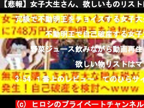 【悲報】女子大生さん、欲しいものリストに冗談で748万円の巨大不動明王像を追加したところ何者かに購入され、莫大な贈与税を払うことになってしまうwwwwwwwww  (c) ヒロシのプライベートチャンネル