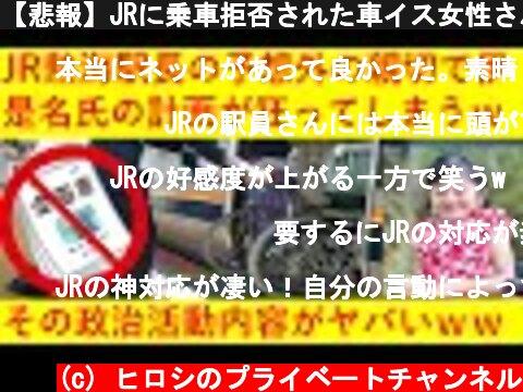 【悲報】JRに乗車拒否された車イス女性さん、JR熱海駅長の機転の利く親切で政治的な主張に無理が出てきてしまった説が浮上!その内容がヤバ過ぎるwwwwww  (c) ヒロシのプライベートチャンネル