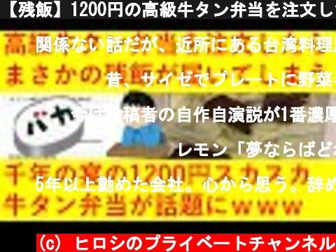 【残飯】1200円の高級牛タン弁当を注文したら写真と全く違うペラッペラのビーフジャーキーが!スカスカ牛タン弁当が話題にwwwwwww  (c) ヒロシのプライベートチャンネル