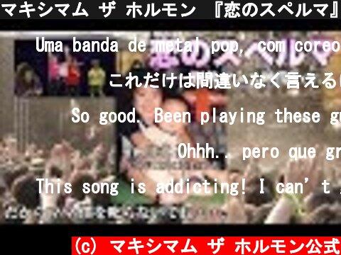 マキシマム ザ ホルモン 『恋のスペルマ』 Music Video 野外フェス映像ver.  (c) マキシマム ザ ホルモン公式