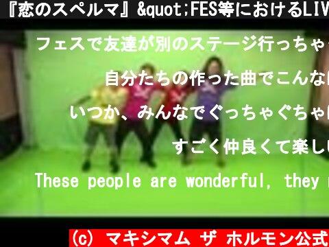 """『恋のスペルマ』""""FES等におけるLIVEのノリ方講座""""  (c) マキシマム ザ ホルモン公式"""