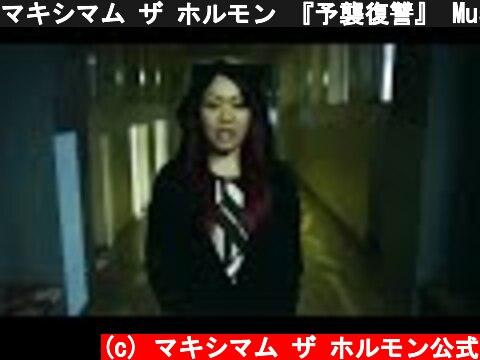 マキシマム ザ ホルモン 『予襲復讐』 Music Video  (c) マキシマム ザ ホルモン公式