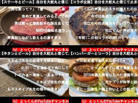とっくんのYouTubeチャンネル(おすすめch紹介)
