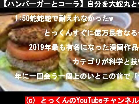 【ハンバーガーとコーラ】自分を大蛇丸と信じて止まない一般男性が優勝する動画です。  (c) とっくんのYouTubeチャンネル
