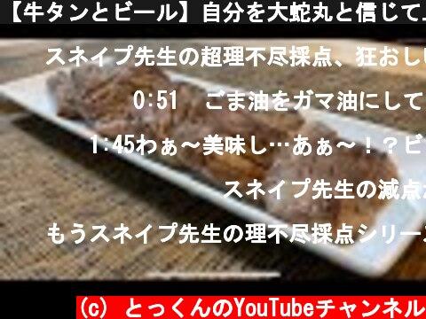 【牛タンとビール】自分を大蛇丸と信じて止まない一般男性が優勝する動画です。  (c) とっくんのYouTubeチャンネル