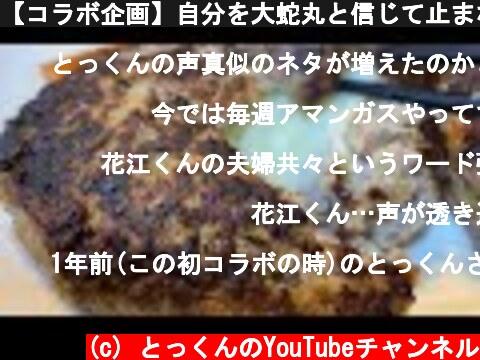 【コラボ企画】自分を大蛇丸と信じて止まない一般男性が、一般じゃない男性とチーズインハンバーグで優勝する動画です。  (c) とっくんのYouTubeチャンネル