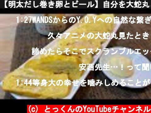 【明太だし巻き卵とビール】自分を大蛇丸と信じて止まない一般男性が優勝する動画です。  (c) とっくんのYouTubeチャンネル