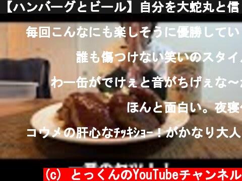 【ハンバーグとビール】自分を大蛇丸と信じて止まない一般男性が優勝する動画です。  (c) とっくんのYouTubeチャンネル