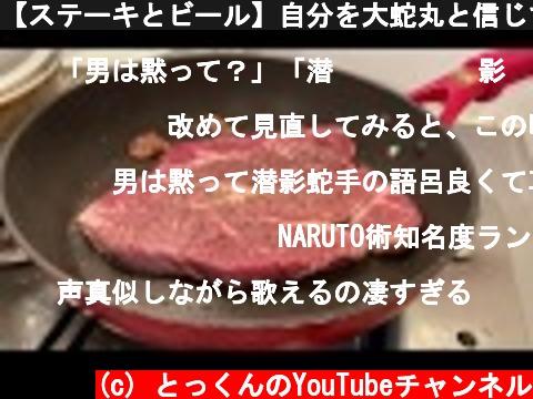 【ステーキとビール】自分を大蛇丸と信じて止まない一般男性が優勝する動画です。  (c) とっくんのYouTubeチャンネル