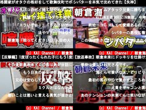KAI Channel / 朝倉海(おすすめch紹介)