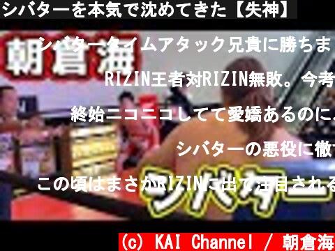 シバターを本気で沈めてきた【失神】  (c) KAI Channel / 朝倉海
