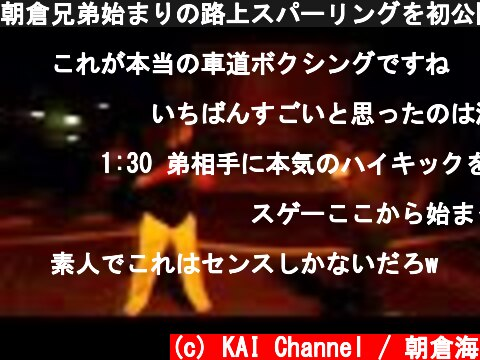朝倉兄弟始まりの路上スパーリングを初公開【最強の兄弟喧嘩】  (c) KAI Channel / 朝倉海