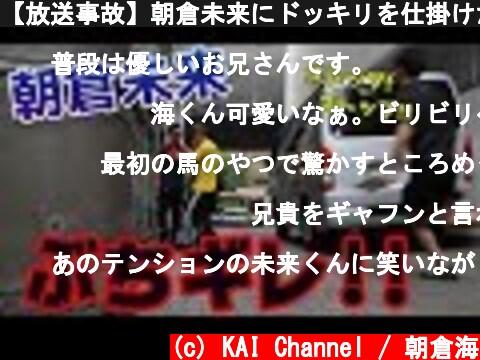 【放送事故】朝倉未来にドッキリを仕掛けたらシャレにならなかった。  (c) KAI Channel / 朝倉海