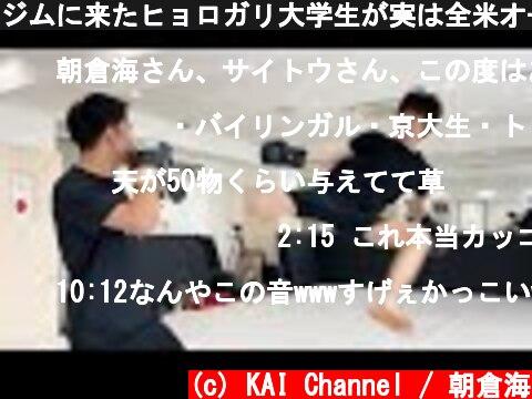ジムに来たヒョロガリ大学生が実は全米オープン優勝者だったら  (c) KAI Channel / 朝倉海